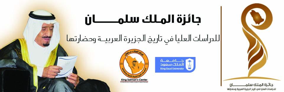 جائزة الملك سلمان - جائزة الملك سلمان بن عبدالعزيز...